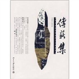 传薪集:深圳大学国学研究所二十周年文选(1984-2004)