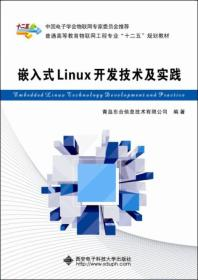 嵌入式Linux开发技术及实践