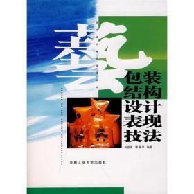包装设计表现技法——艺术设计表现技法丛书
