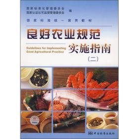 国家标准统一宣贯教材?良好农业规范实施指南2