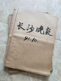 原版报纸:长沙晚报 1991年10.11.12月份合订本【3本合售】