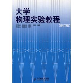 大学物理实验教程 贾小兵  人民邮电出版社 9787115157119
