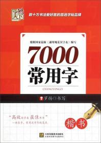 7000常用字(楷书)