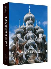 专题建筑史丛书:木构建筑的历史