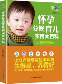 怀孕分娩育儿实用大百科