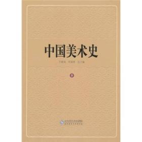 中国美术史(第5卷)