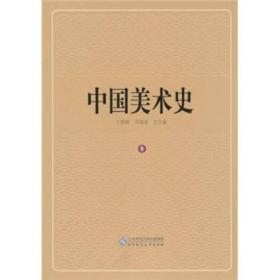 中国美术史(第8卷)