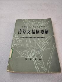 《古诗文精读要解》(中国古代文学自学参考书)稀少!巴蜀书社 1988年1版1印 平装1册全 仅印7690册