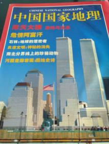 《中国国家地理》2001年第十期