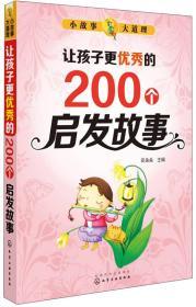 小故事大道理:让孩子更优秀的200个启发故事