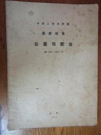 中华人民共和国国家标准:公差与配合GB1800-1804-79