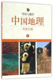 写给儿童的中国地理1:天府之国