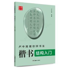 华夏万卷 卢中南教你学书法:楷书结构入门