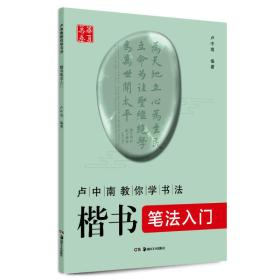 华夏万卷 卢中南教你学书法:楷书笔法入门