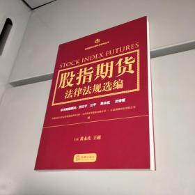 股指期货法律法规选编【作者签赠本】 【一版一印 95品+ 自然旧 实图拍摄 收藏佳品】