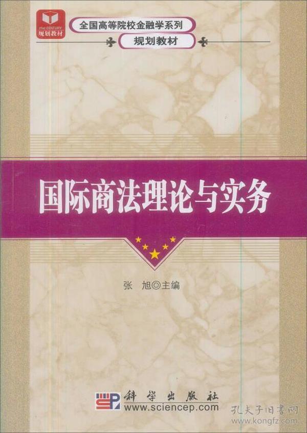 国际商法理论与实务