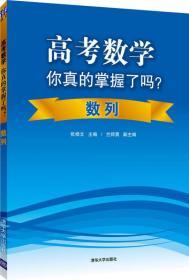 高考数学你真的掌握了吗?数列 张杨文、兰师勇 清华大学出版社