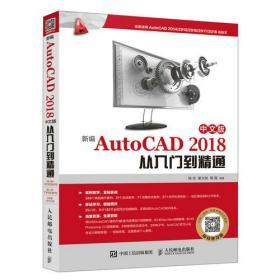 新编AutoCAD 2018中文版从入门到精通