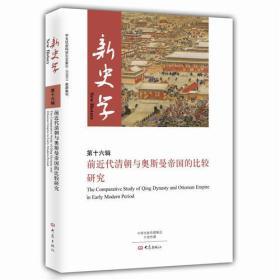新史学(第16辑):近代清朝与奥斯曼帝国的比较研究