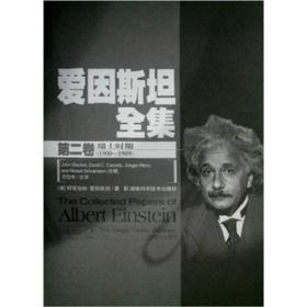 爱因斯坦全集·第2卷(精装)瑞士时期1900-1909