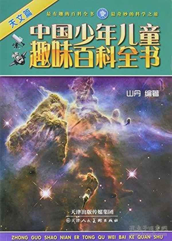 (16教育部)中国少年儿童趣味百科全书----天文篇(四色)