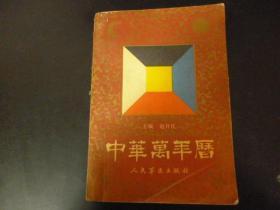 中华万年历1840-2020  1992年一版一印