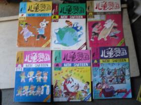 儿童漫画1994年第1,2,5,7,8,11期   AC284