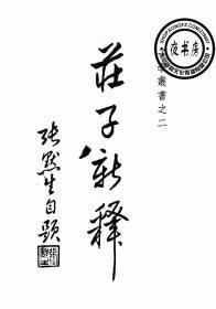 【复印件】庄子新释-1948年版--子学丛书