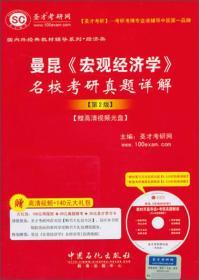 曼昆《宏观经济学》名校考研真题详解(第2版)