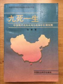 九死一生:中国现代化的坎坷历程和中长期预测