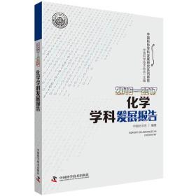 2016—2017化学学科发展报告