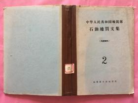 中华人民共和国地质部石油地质文集2