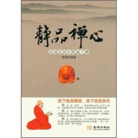 【正版书籍】静品禅心:品读生活中的放下禅