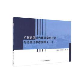 广州地区绿色建筑常用技术构造做法参考图集(一)