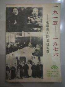 毛泽东人际交往实录(1915 -1976)