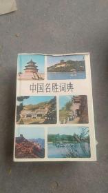 精装..中国名胜词典