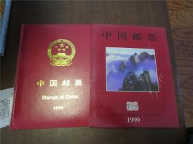 中国邮票 1999年年册  含《中华人民共和国成立五十周年1949-1999民族大团结·56张一套邮票大版》