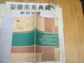 A WORLD BANK POLICY PAPER(外文书,自己看)