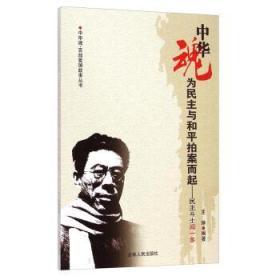 中华魂百部爱国故事丛书为民主与和平拍案而起:民主斗士闻一