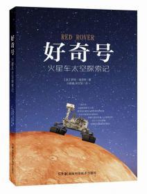好奇号 火星车太空探索记
