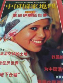 《中国国家地理》2001年第12期
