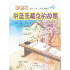 彩绘本中国儿童文学故事精选:书圣王羲之的故事