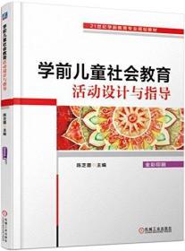 21世纪学前教育专业规划教材:学前儿童社会教育活动设计与指导(全彩印刷)