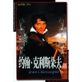 约翰·克利斯朵夫(上下册)——世界文学名著宝库