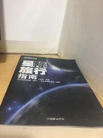 星际旅行指南