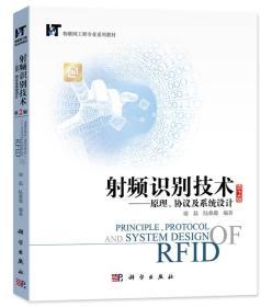 射频识别技术:原理、协议及系统设计(第2版)