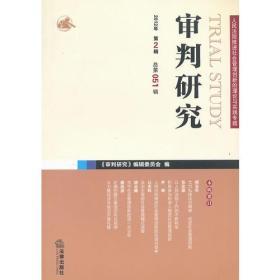 审判研究(2012年第2辑 总第051辑)
