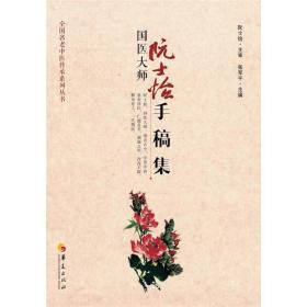 国医大师阮士怡手稿集