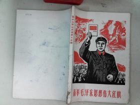 高举毛泽东思想伟大红旗    林像木刻版封面