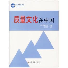 正版 质量文化在中国 中国质量协会 中国社会出版社